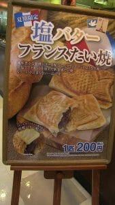 Le taiyaki au beurre de France